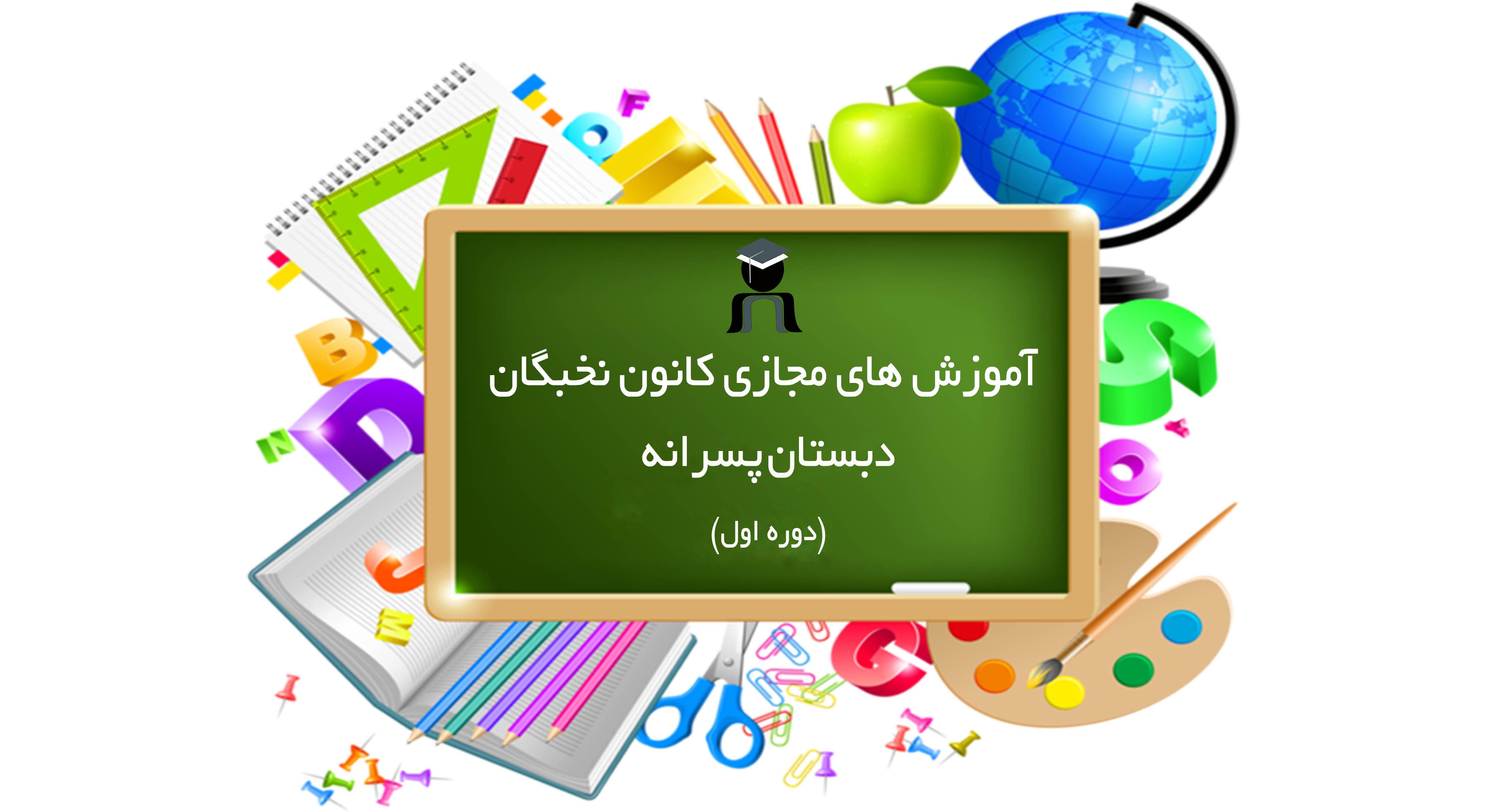 کلاس های تابستانه پایه دوم 3 ( خانم رضاپور)