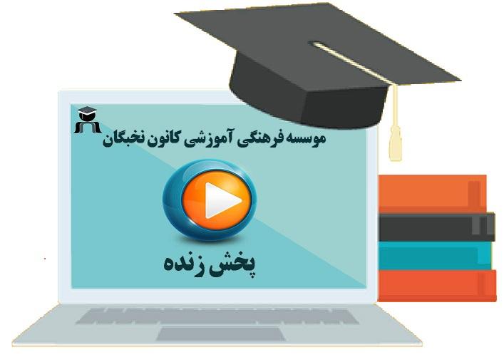 پخش آنلاین درس زبان پایه ی دوم خانم مریم انصاری
