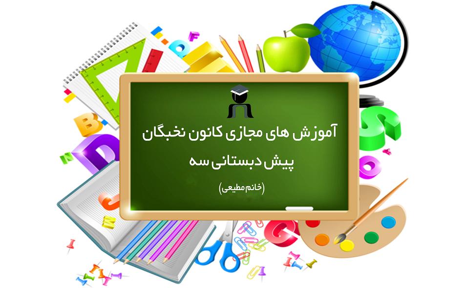 آموزش های مجازی پیش دبستانی سه( خانم مطیعی)