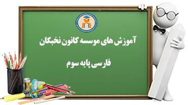 آموزش فارسی سوم خانم نیری