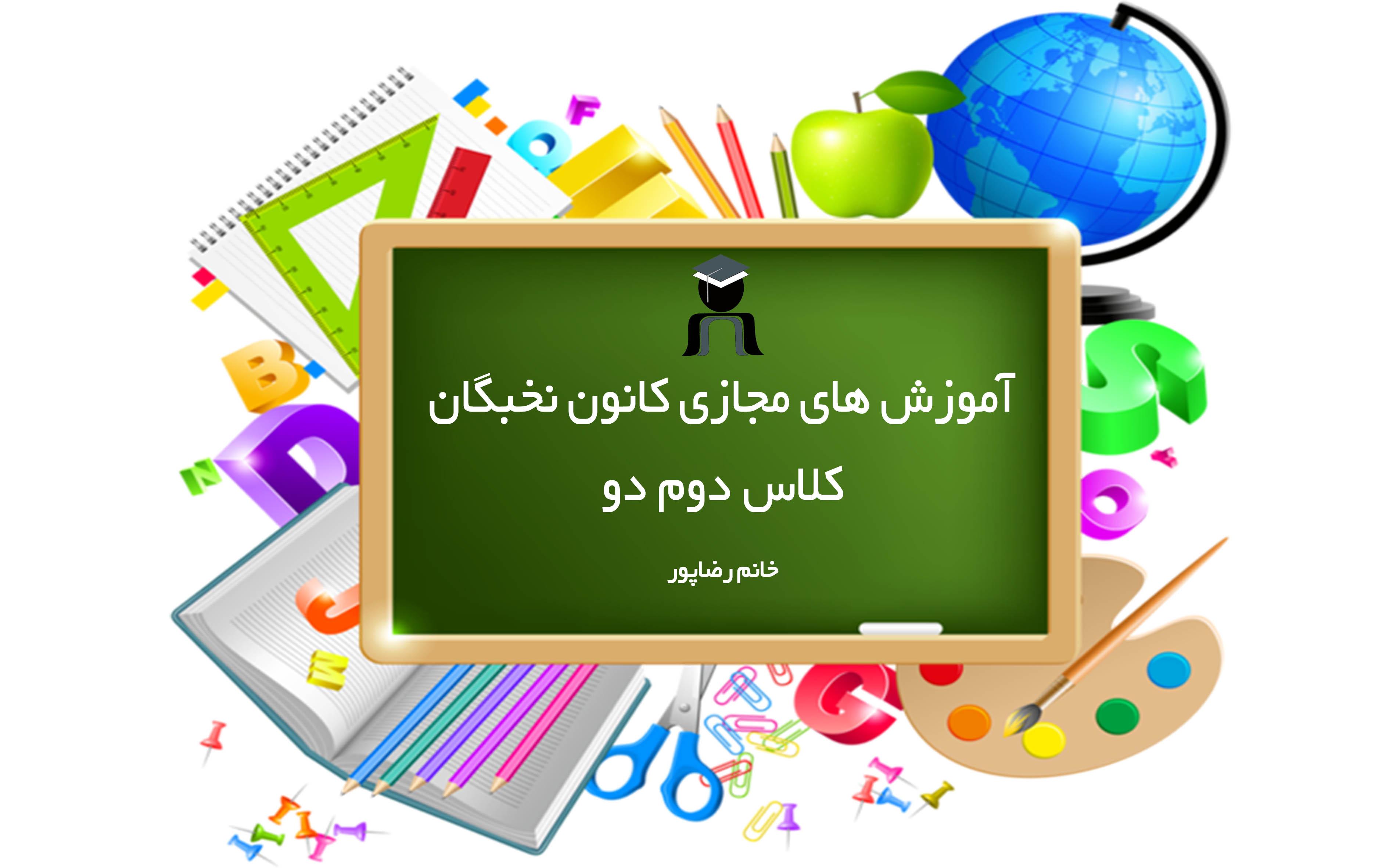 آموزش های مجازی کلاس دوم دو (خانم رضاپور)